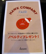 ★Hawk Conpany FAIR 開催中!★☆