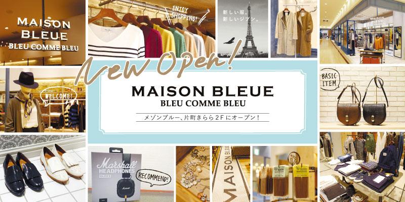 2015年9月18日(金)にブルーコムブルーの新店舗が金沢にオープンしました!