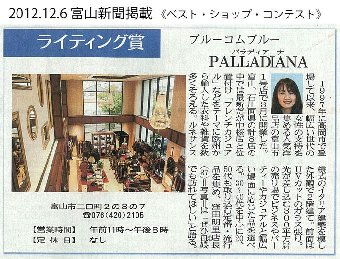 121206_富山新聞_700-533.jpg