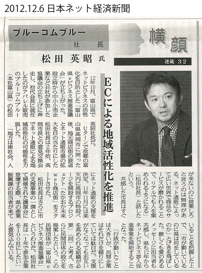121206_日本ネット経済新聞_700.jpg