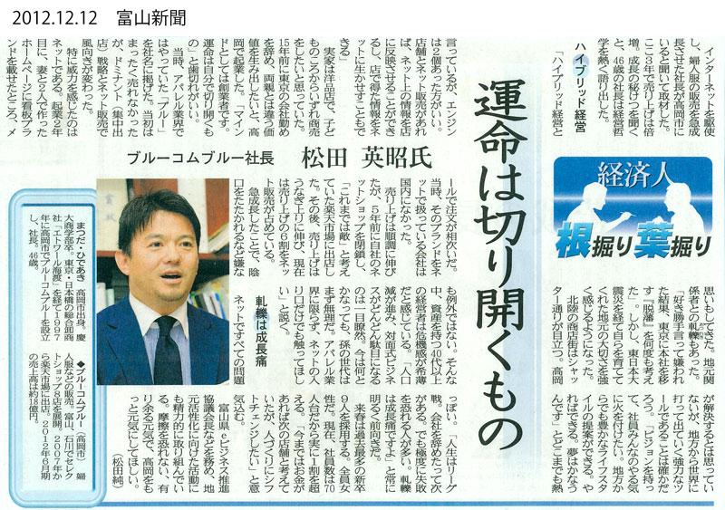 121212_富山新聞_800-563.jpg