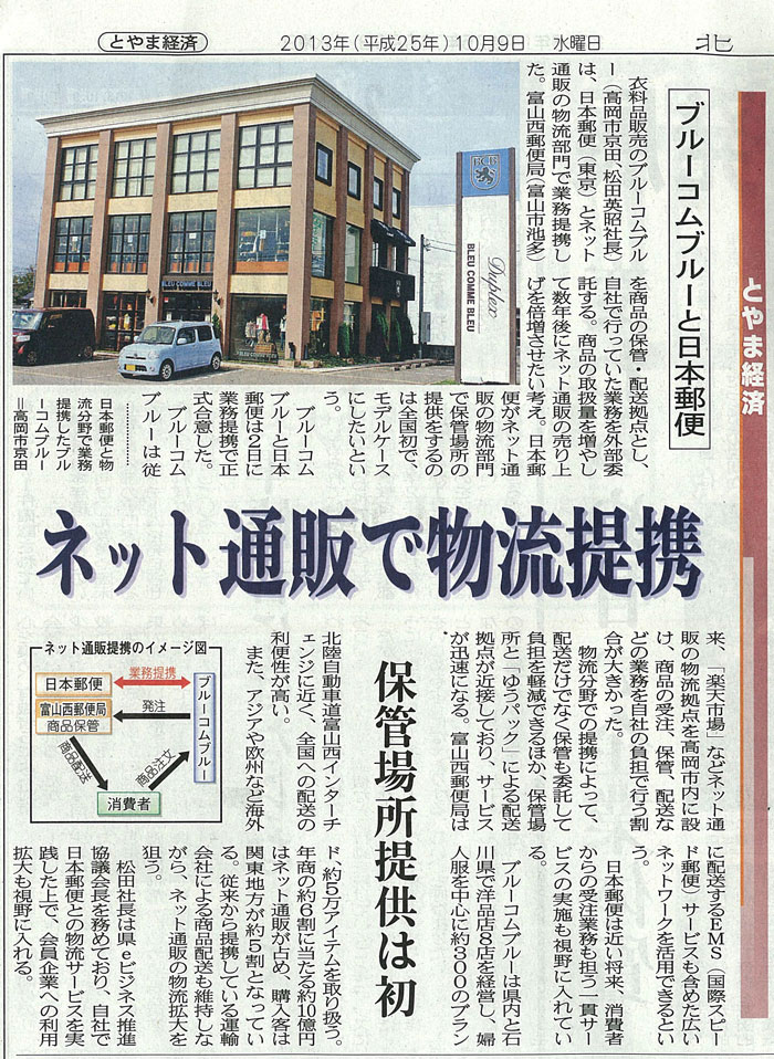 131009_北日本新聞_800.jpg