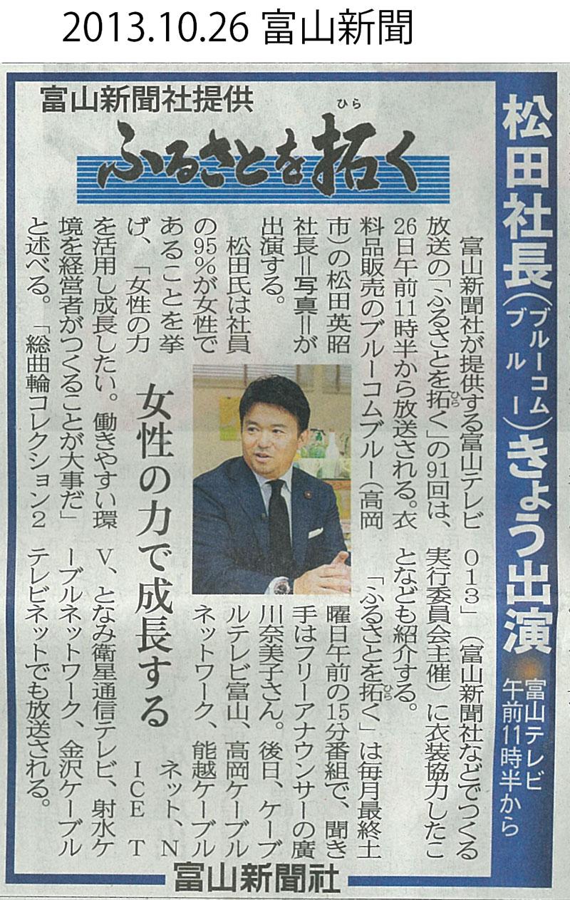 131026_富山新聞_800.jpg
