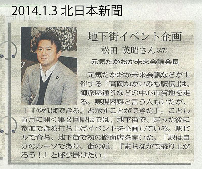 140103_北日本新聞_800-670.jpg