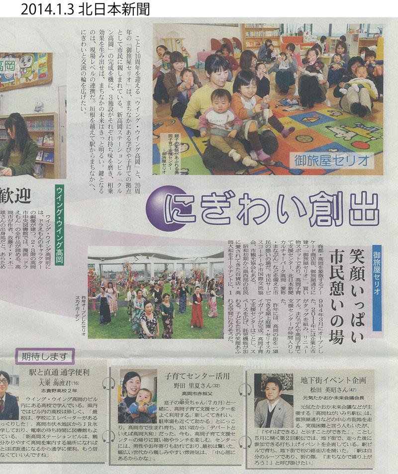 140103_北日本新聞_800-953.jpg