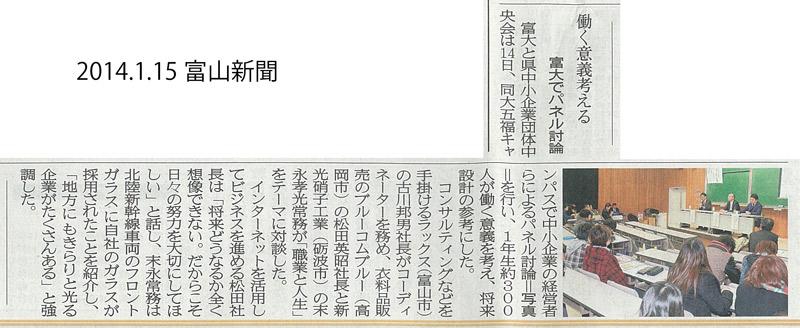 140115_富山新聞_800.jpg