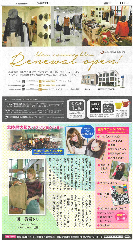 160919_富山新聞_01.jpg