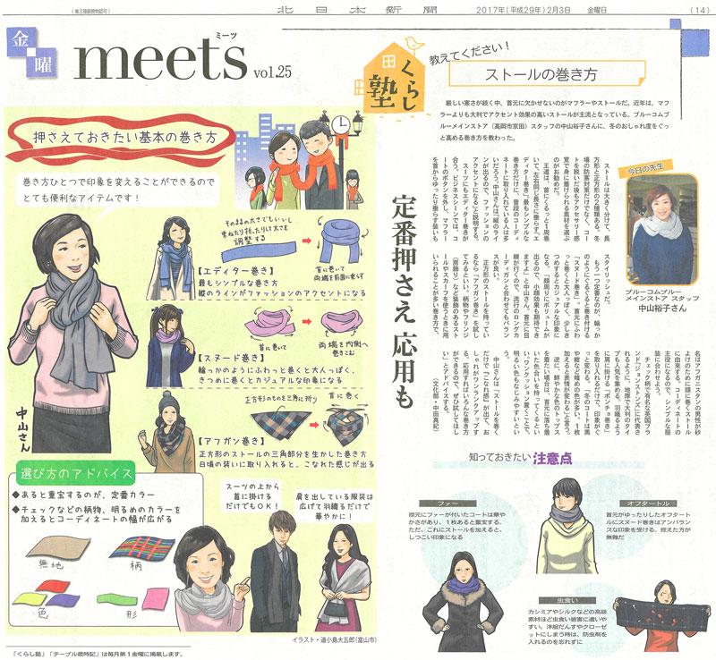 170203_kitanichi_800.jpg