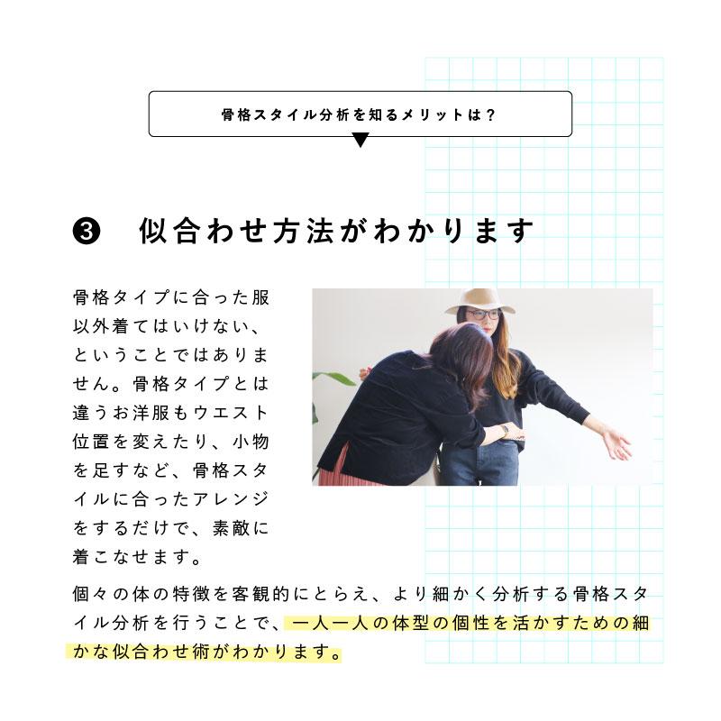 1_骨格別Tシャツ_1-5.jpg