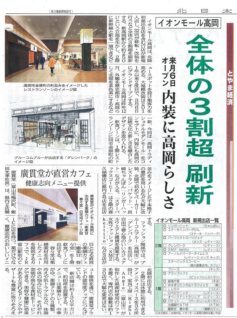 20150207_北日本新聞_800.jpg