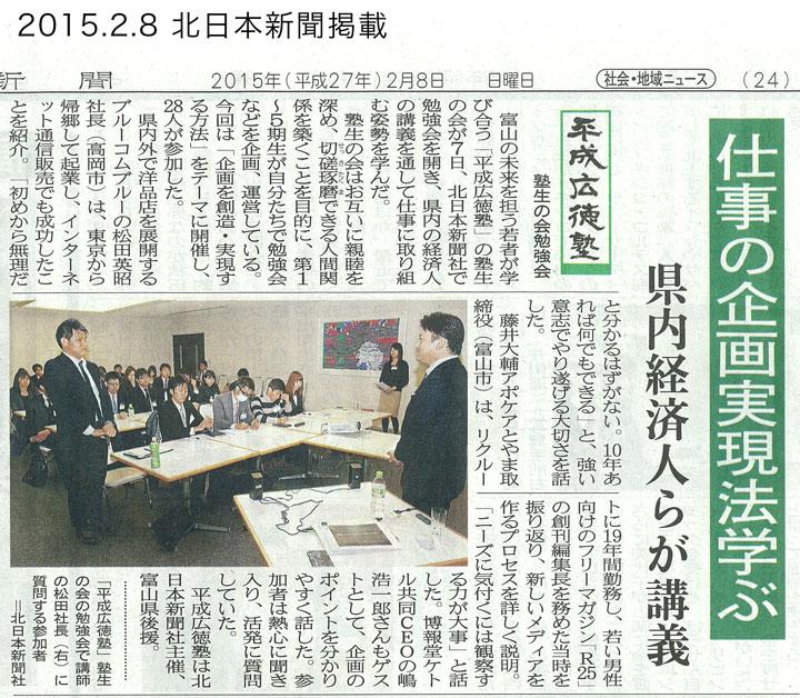 20150208_北日本新聞_720.jpg