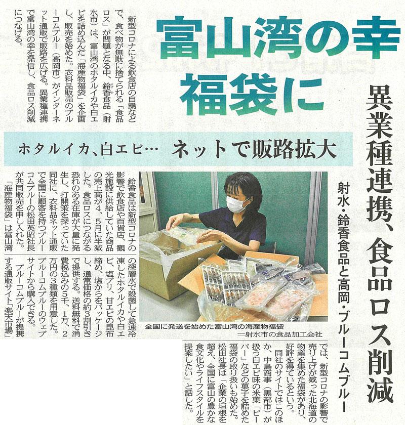 20200623_toyama_001.jpg