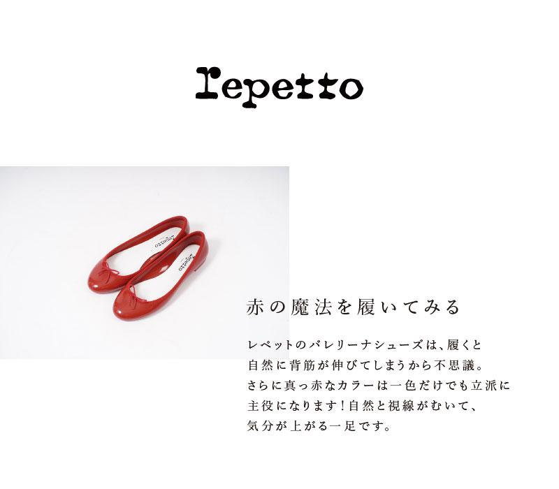 2108_repetto_01-01.jpg