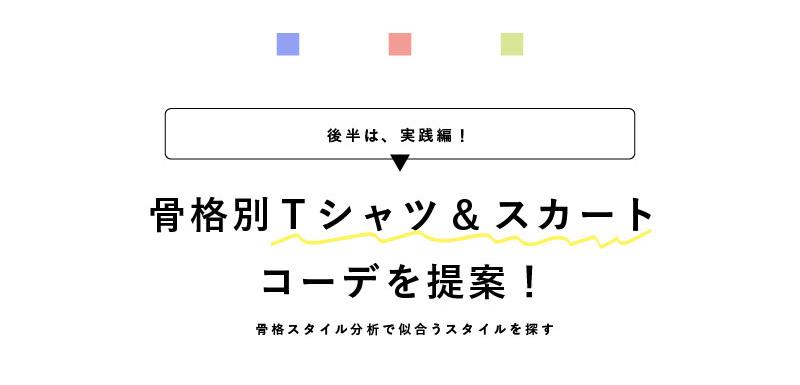 3_骨格別Tシャツ_3-5.jpg