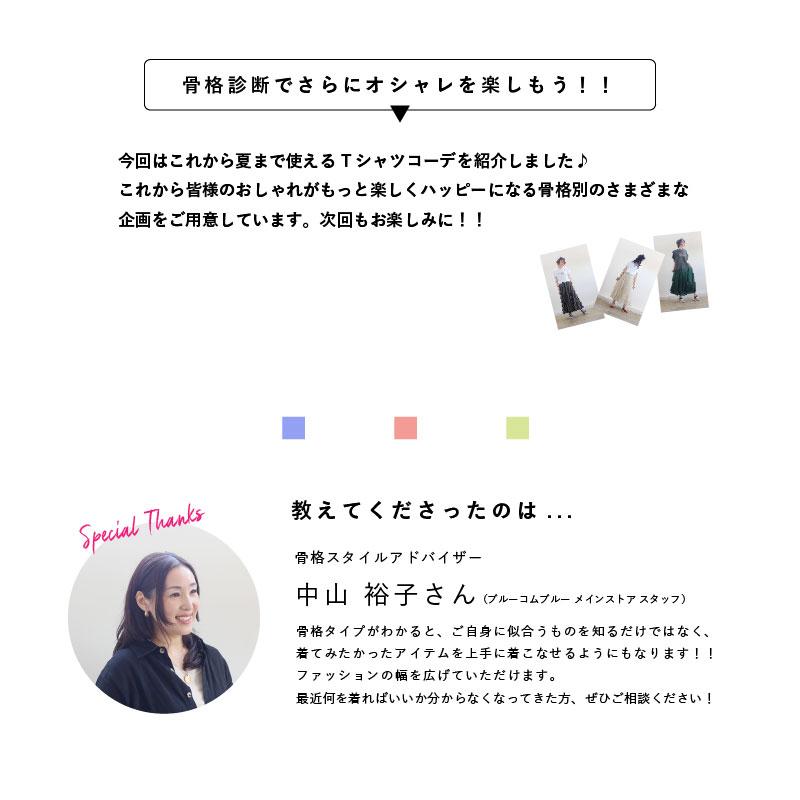 5_骨格別Tシャツ_まとめ.jpg