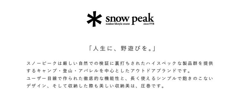 snowpeak_lp1_800-337.jpg